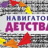 День единых действий «Навигатор детства».